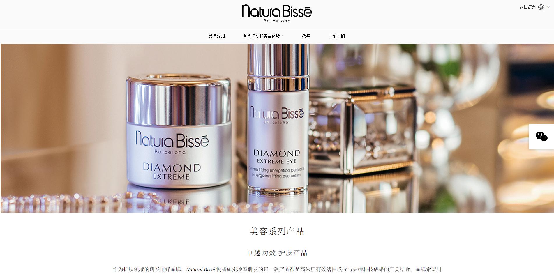 Natura Bissé China Website